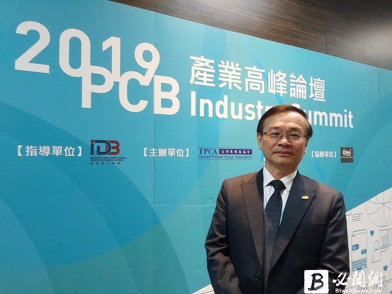 TPCA:2020年台商兩岸PCB總產值達6963億新台幣 續創新高!(資料照)