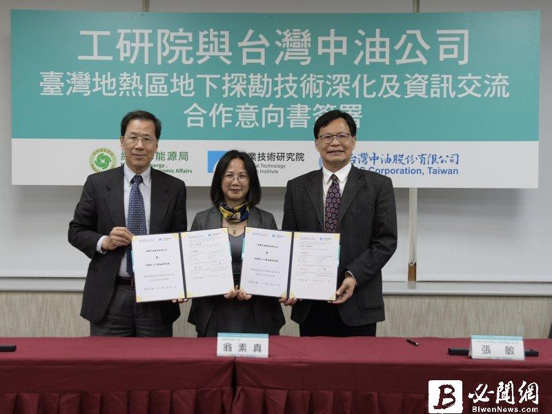 工研院攜手台灣中油 打造地熱生力軍。(資料照)