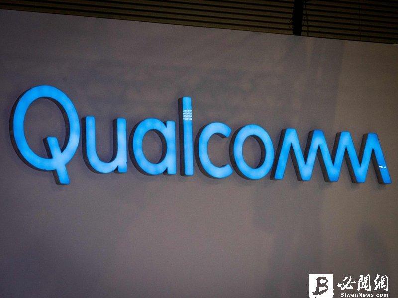 TrendForce:Qualcomm 5G RFIC出貨受阻 影響Q2智慧型手機生產量約5%。(資料照)
