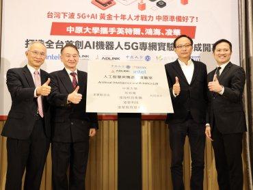 英特爾、鴻海、凌華三強聯手 全台首創AI機器人5G專網實驗室落腳中原大學