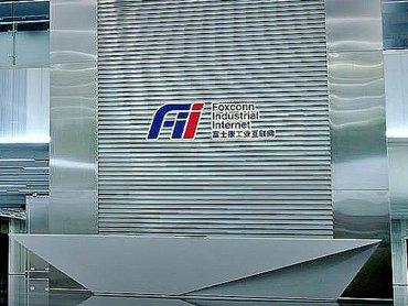 鴻海子公司工業富聯FII斥資7762.90萬美元 買下鴻海威州廠部分資產