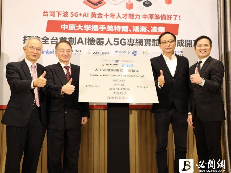 英特爾、鴻海、凌華三強聯手 全台首創AI機器人5G專網實驗室落腳中原大學。(資料照)