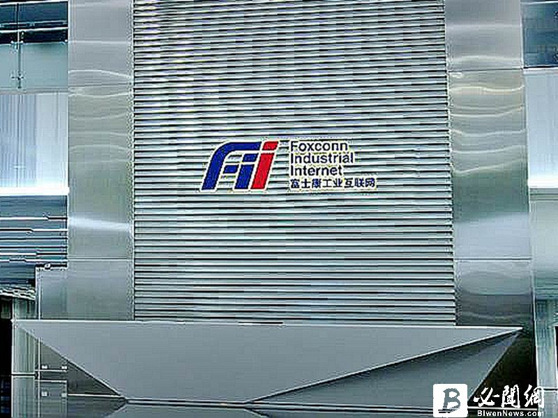 鴻海子公司工業富聯FII斥資7762.90萬美元 買下鴻海威州廠部分資產。(資料照)