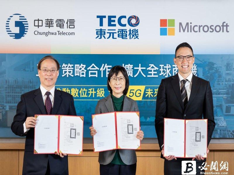 東元電機、中華電信、台灣微軟 三強簽訂策略合作備忘錄聯手擴大商機 。(資料照)