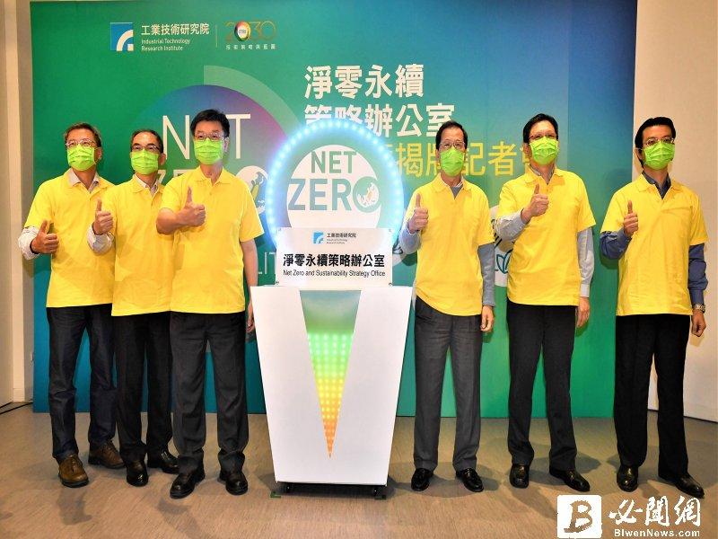 工研院成立「淨零永續策略辦公室」 以科技力助臺灣邁向2050淨零碳排。(資料照)
