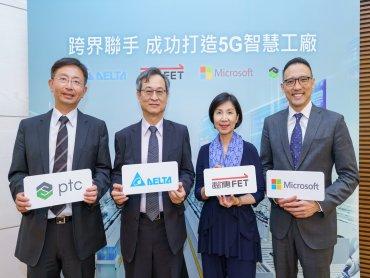 台達發表台灣第一座5G智慧工廠 與遠傳、微軟、參數科技攜手展現跨界綜效