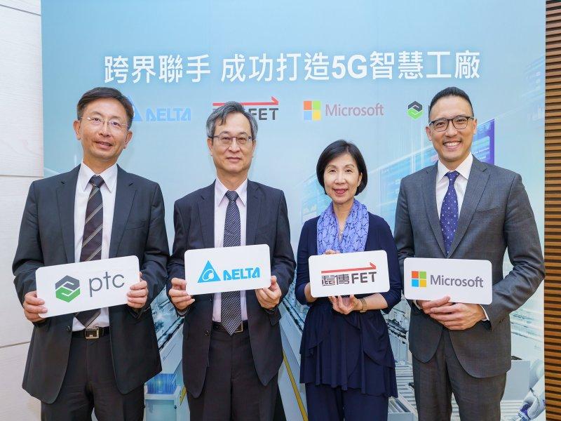 台達發表台灣第一座5G智慧工廠 與遠傳、微軟、參數科技攜手展現跨界綜效。(台達提供)