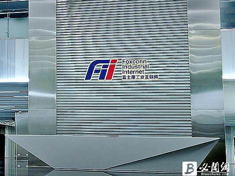 鴻海強攻電動車 工業富聯FII射三箭助陣。(資料照)