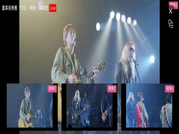 董事長樂團熱尬5G Gt TV多視角演唱會線上觀看直播人數、網路流量雙雙倍增
