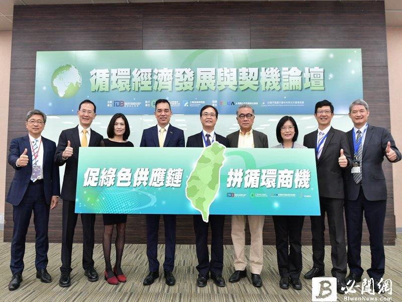 2021 Touch Taiwan循環經濟發展與契機論壇 產官研攜手 力推綠色供應鏈拚循環商機。(資料照)