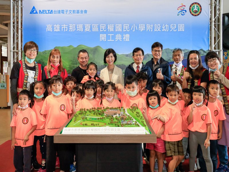 台達延續「淨零耗能」綠建築承諾 高雄那瑪夏民權國小附設幼兒園正式動土。(台達提供)