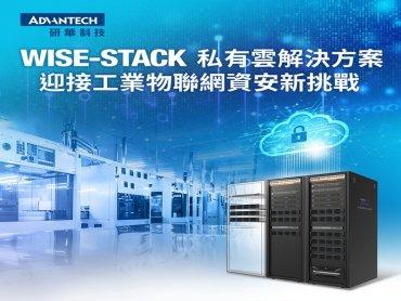 研華推WISE-STACK私有雲方案 迎接工業物聯網資安新挑戰