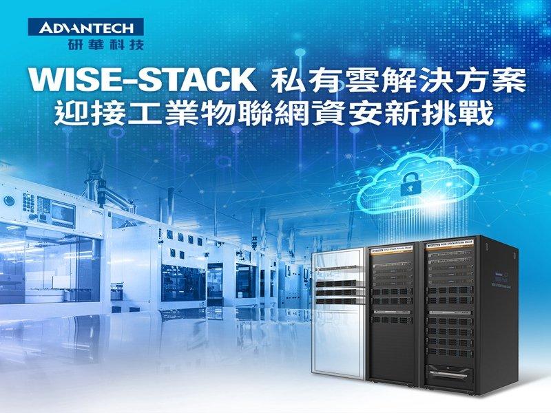研華推WISE-STACK私有雲方案 迎接工業物聯網資安新挑戰。(研華提供)
