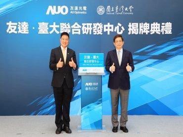 友達光電攜手臺灣大學成立聯合研發中心 加速場域應用關鍵布局
