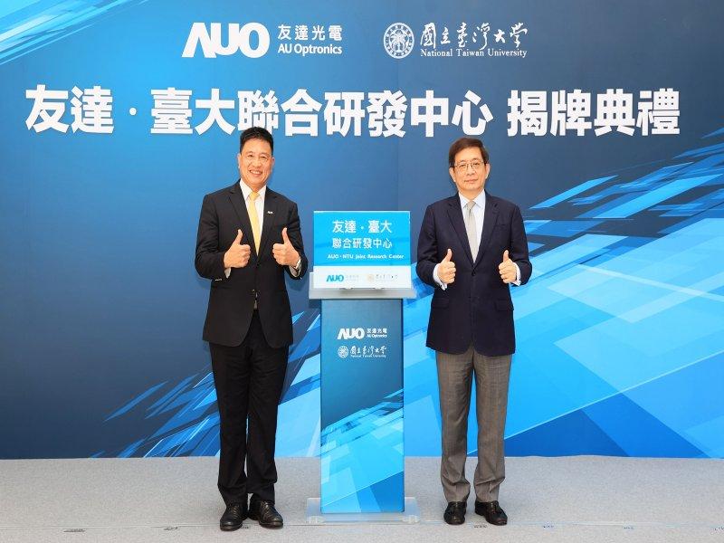 友達光電攜手臺灣大學成立聯合研發中心 加速場域應用關鍵布局。(友達提供)