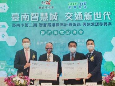 智慧停車再進化 宏碁智通整合充電樁 攜手臺南市政府邁向智慧城市新世代