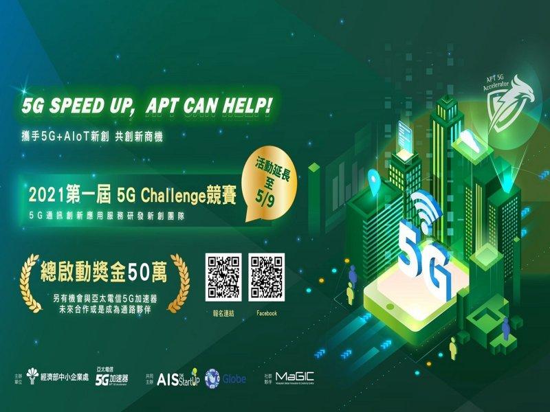 亞太電信「5G創育加速器」啟動首次跨國徵案 攜手菲/泰兩大電信龍頭Globe Telecom、AIS The StartUp助新創躍上國際舞台。(亞太電提供)