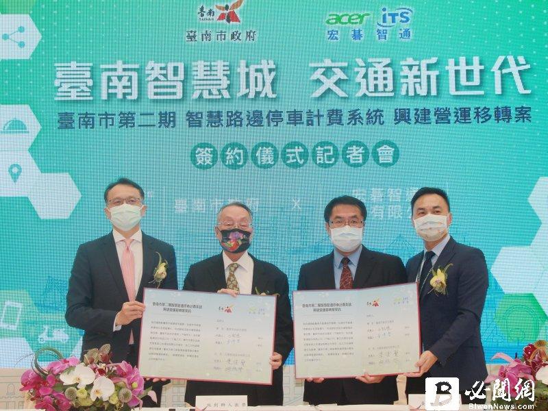 智慧停車再進化 宏碁智通整合充電樁 攜手臺南市政府邁向智慧城市新世代。(資料照)