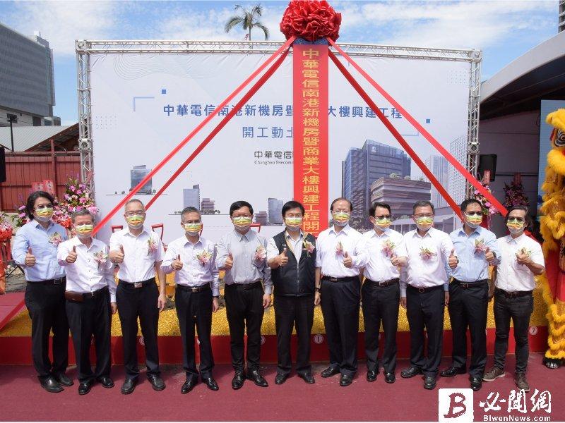 中華電信南港新機房暨商業大樓興建工程開工動土。(資料照)