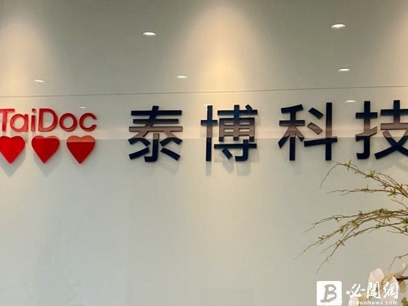 泰博捐贈快速檢驗試劑5萬5千劑給台北市政府及新北市政府 另贈台大總醫院及台大癌症中心3千劑。(資料照)