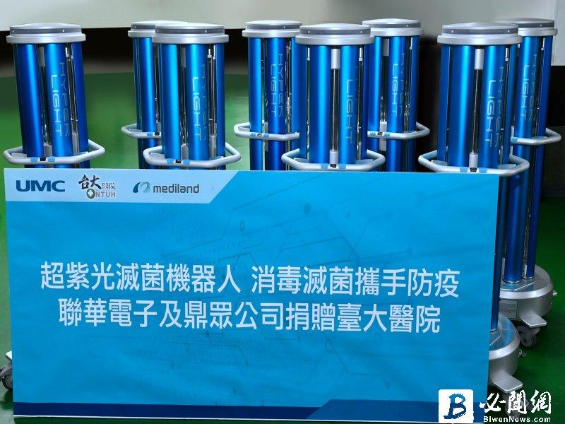 聯電攜鼎眾捐贈八台紫外線消毒機器人予臺大醫院 協助鞏固防疫陣線。(資料照)