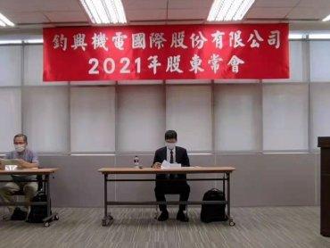 鈞興-KY決議配發每股3.6元現金股利創新高 射雙箭拚營運成長