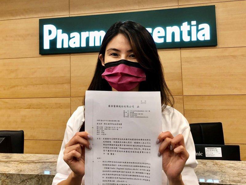 藥華藥旗下新藥P1101申請納入「新冠病毒感染臨床處置暫行指引」。(廠商提供)