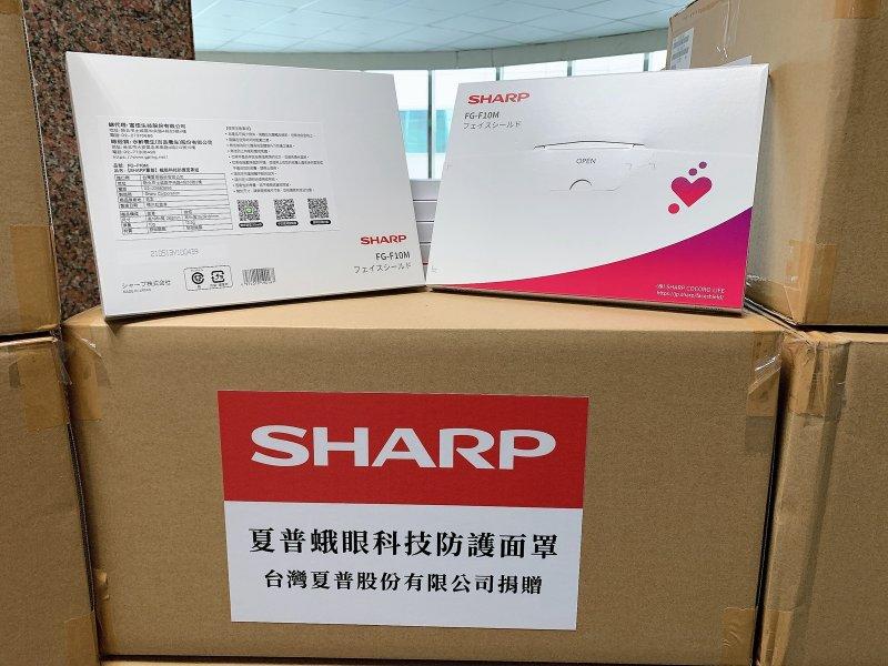 永齡與夏普聯手捐台北市,新北市2000組「夏普奈米蛾眼科技防護面罩」。(廠商提供)