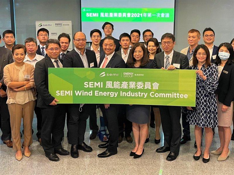 SEMI風能產業委員會正式啟動 創造淨零轉。(SEMI提供)