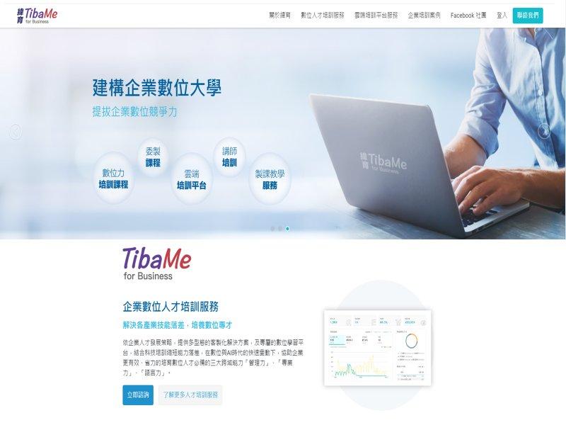 緯育TibaMe 急戰力學習專案 助企業遠距挺過疫情。(廠商提供)