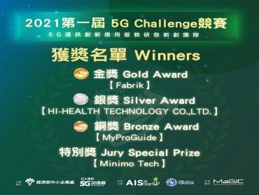 亞太電信「5G創育加速器」 全球化串連台灣創業生態系 首次國際徵案4組潛力新創出列