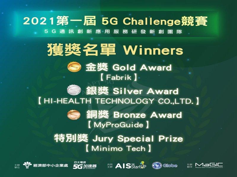 亞太電信「5G創育加速器」 全球化串連台灣創業生態系 首次國際徵案4組潛力新創出列。(亞太電信提供)