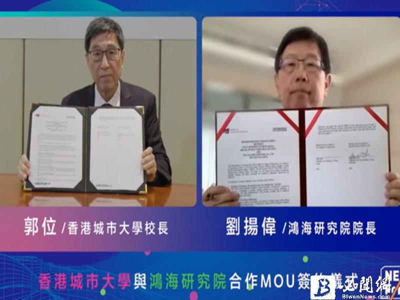 鴻海與香港城市大學簽署MOU 攜手進行前瞻技術研發。(資料照)