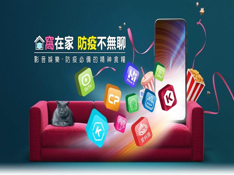 亞太電信推出4in1影音超值包 追劇、學料理、閱讀、聽歌陪你長期抗疫。(亞太電信提供)