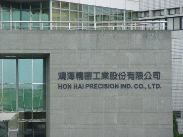 搶攻全球電動車市場!鴻海集團入股碩禾 加速電動車電池材料開發