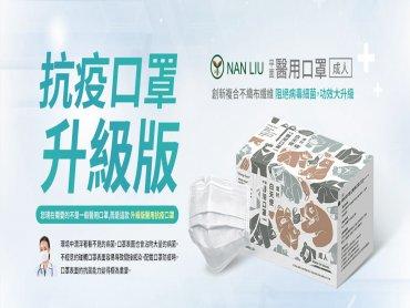 可購樂再度攜手南六企業獨家推出「白天使」三層雙鋼印升級版醫用抗疫口罩