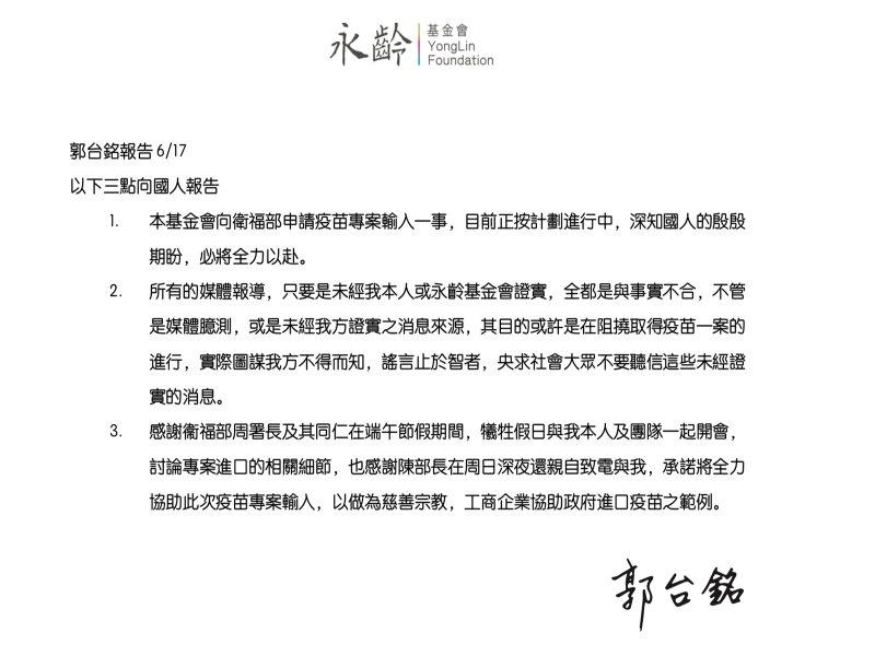 鴻海創辦人郭台銘深夜發聲明 疫苗專案輸入一事必將全力以赴。(摘自郭台銘臉書)
