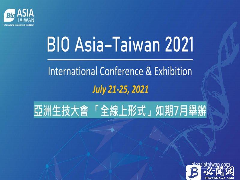 亞洲生技大會 「全線上」如期舉辦 全球專家研討 「後疫苗」防疫策略。(資料照)