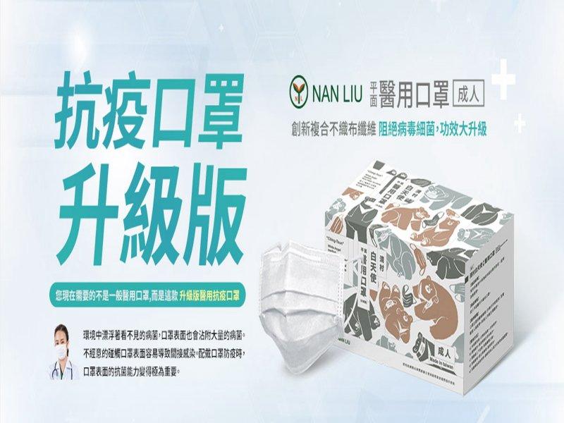 可購樂再度攜手南六企業獨家推出「白天使」三層雙鋼印升級版醫用抗疫口罩。(廠商提供)