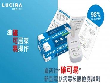 達亞引進盧西拉「確可易」新型冠狀病毒核酸檢測試劑  零售通路售價為新台幣1800元