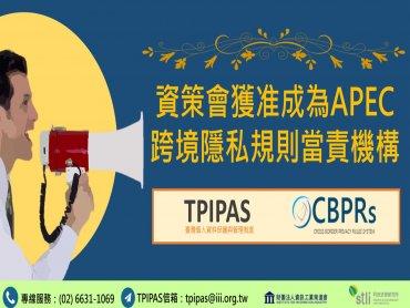 全臺第一! 資策會成臺灣APEC跨境隱私規則當責機構