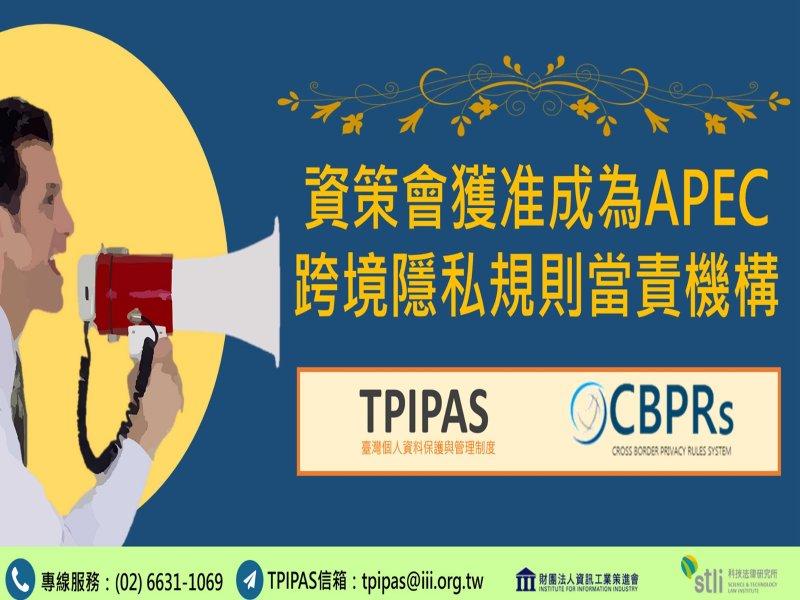 全臺第一! 資策會成臺灣APEC跨境隱私規則當責機構。(廠商提供)