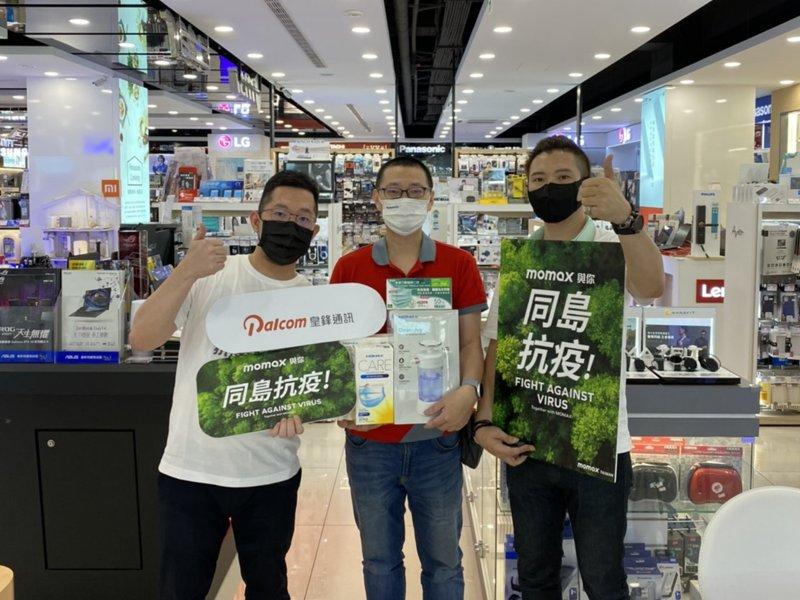 仁寶旗下皇鋒通訊挺全國電子抗疫情。(廠商提供)