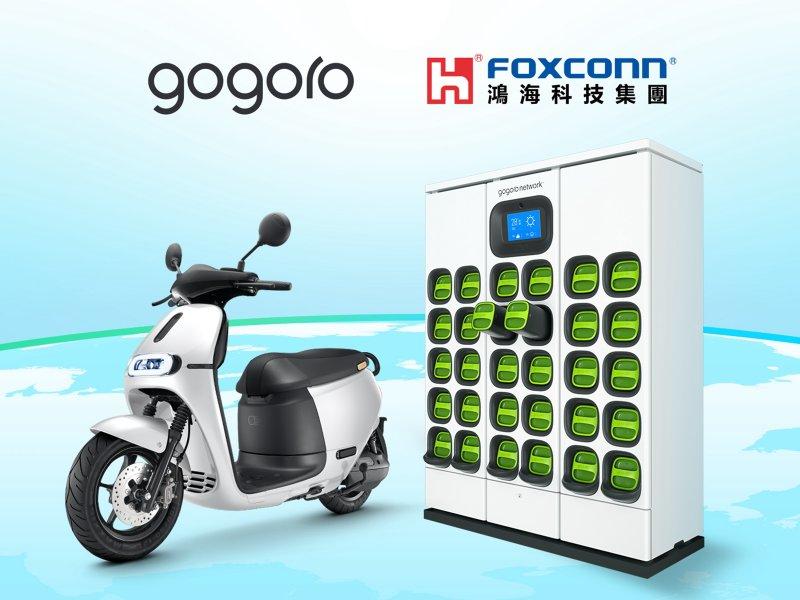 跨足二輪市場 鴻海宣布與Gogoro策略聯盟 將合作加速擴展電池交換系統與智慧電動機車。(鴻海提供)