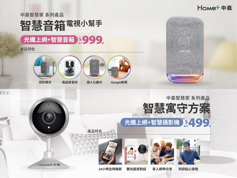 中嘉攜手宏碁推智慧音箱 搭載Google 語音助理升級居家智慧。(廠商提供)