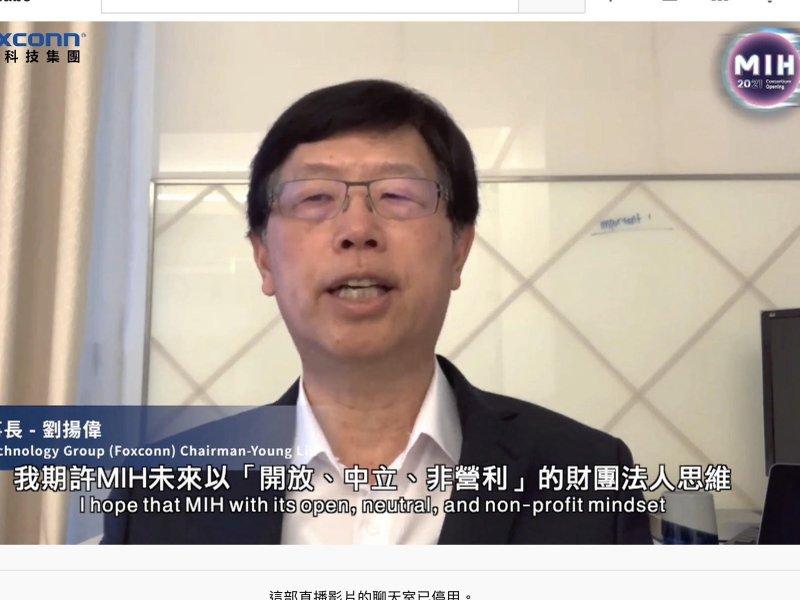 MIH Consortium正式成立 創始會員鴻海董事長劉揚偉許下三點承諾。(截自官網)