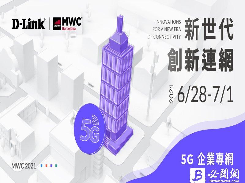 疫情加速產業數位轉型 D-Link友訊MWC聚焦5G企業專網。(廠商提供)
