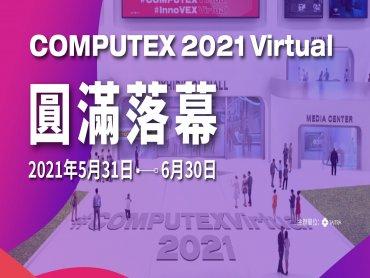 COMPUTEX 2021 Virtual 圓滿落幕