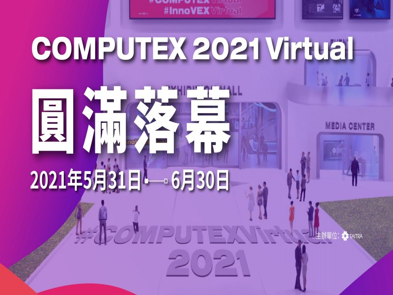 COMPUTEX 2021 Virtual 圓滿落幕。(廠商提供)