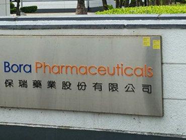 保瑞集團子公司宇泰欣藥業正式更名為「保瑞聯邦」